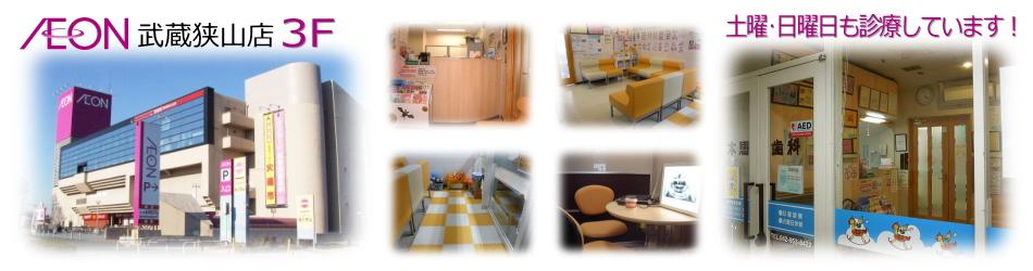 木馬歯科医院