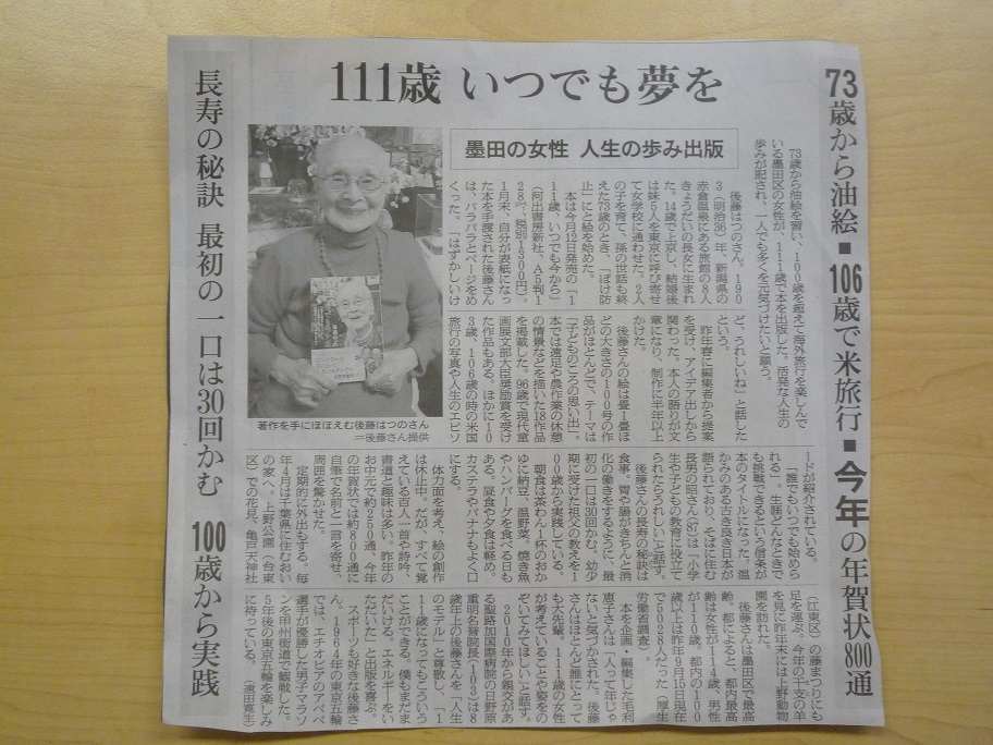 111歳後藤はつのさんの新聞記事