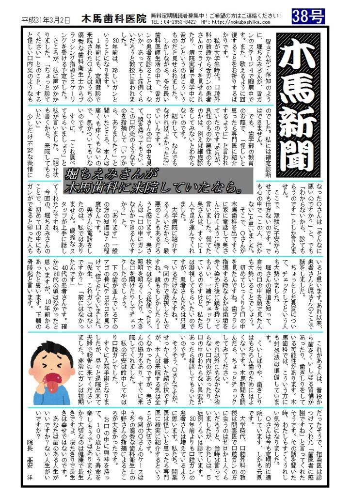 木馬新聞38号